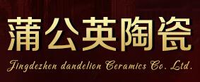 景德镇蒲公英陶瓷有限公司