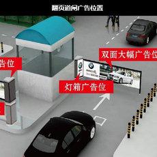 深圳小区写字楼停车场道闸广告