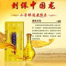 到保大曲(中国龙)高档白酒42度净重500ml配料水红高粱