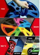 供应好顺汽车轮毂改色喷膜