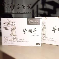 内蒙古特产赛百闹牛肉干纯真礼盒1000g(原味,辣味,孜然味)