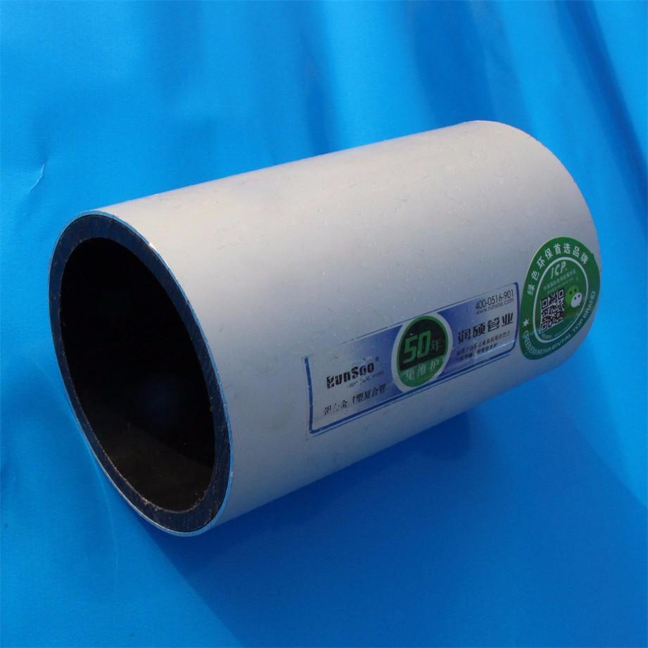 铝衬塑管 衬ppr复合管道厂家
