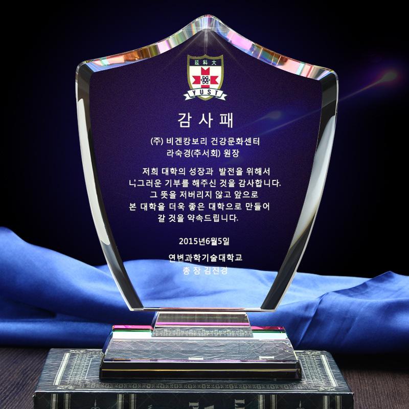 水晶创意奖杯奖牌定做 企业年会纪念品定制工艺品厂家直销 订制款