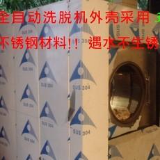 广州市富得牌100公斤型全自动洗脱机洗涤机械洗涤设备