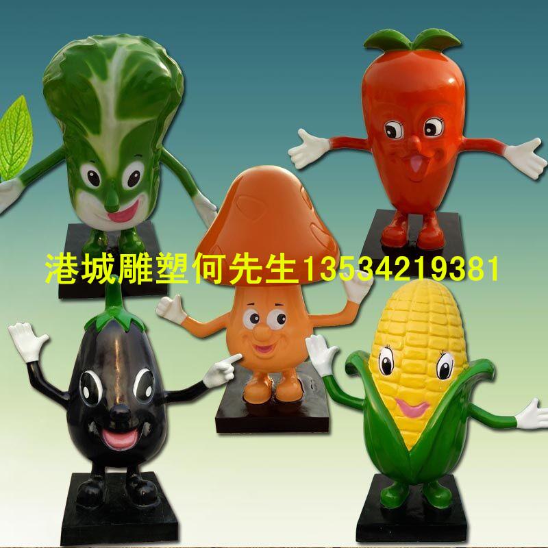 园林卡通雕塑摆件 水果蔬菜玻璃钢雕塑定制批发厂家
