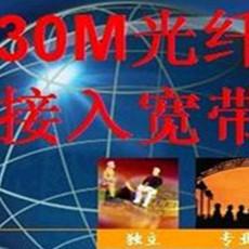 东莞企业光纤专线|光纤独享|  快速免费办理