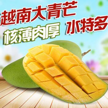 供应 进口越南大青芒果青皮金煌芒新鲜水果清新香甜