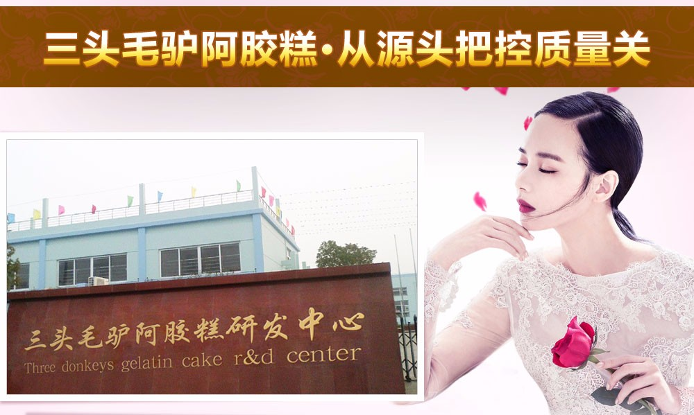 漳州阿胶糕厂家直销价格–中国网库图片