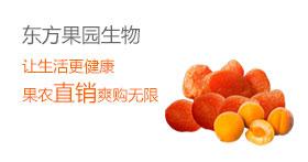 东方果园生物 让生活更健康