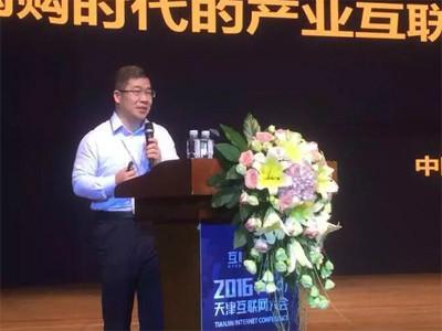 天津互联网大会绽放海河畔网库点亮产业互联网梦想之光