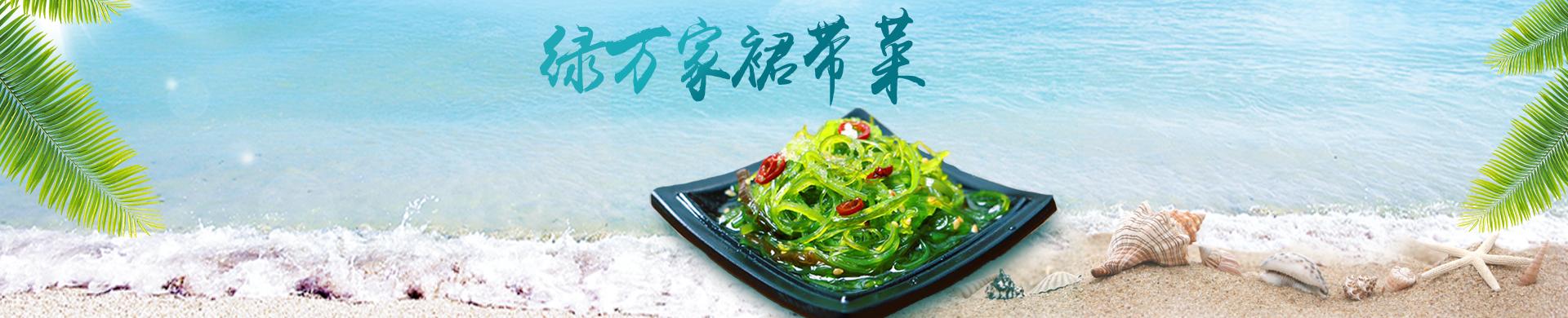 大连绿万家海洋食品有限公司