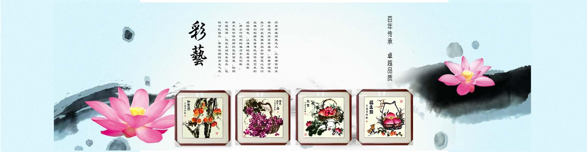 中国民间剪纸流派