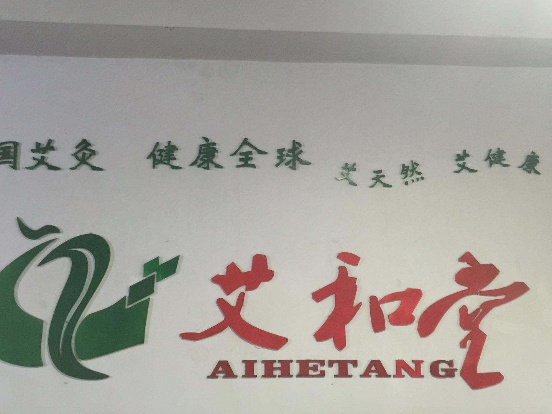 南阳市艾和堂天然艾草生物制品开发有限公司