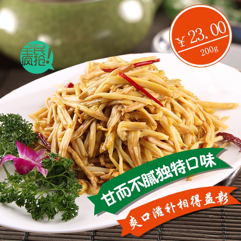 三兴食品黄花菜干