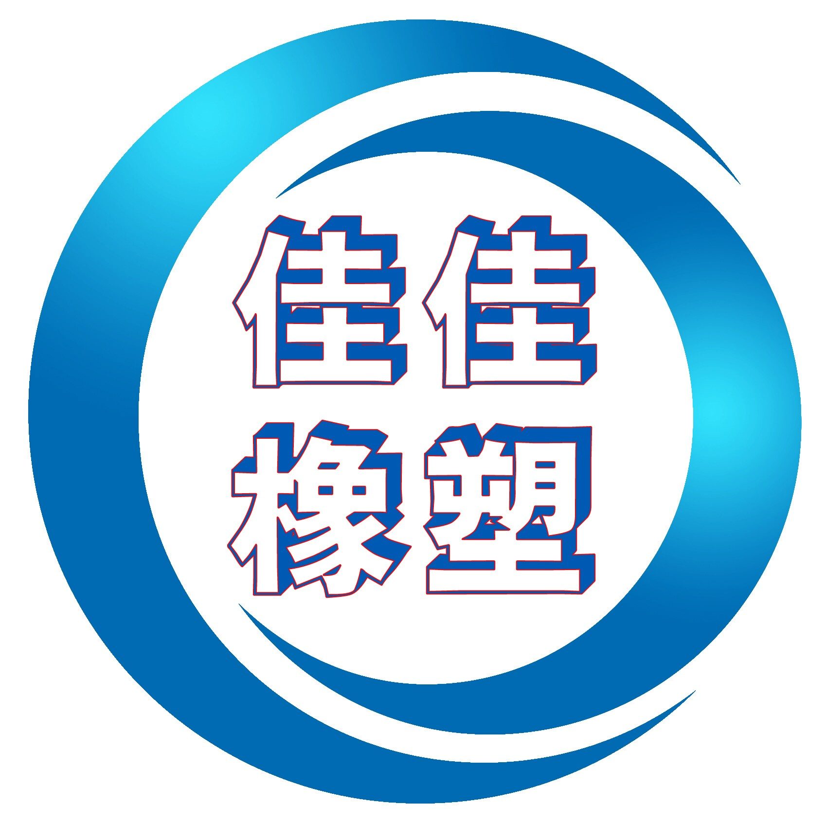 景县佳佳橡塑制品有限公司