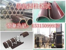 供应马鞍山圆柱模板,圆柱木模板,圆柱子模板,木质圆模板