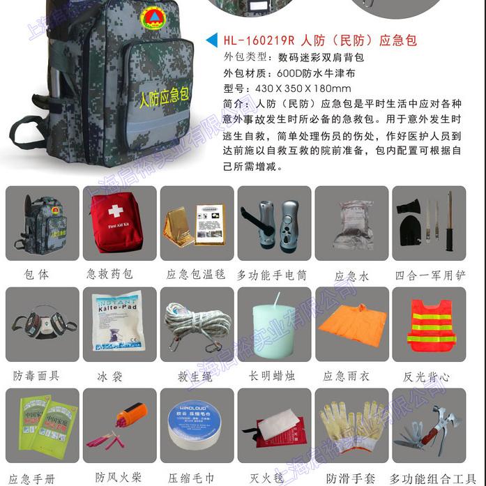 供应启裕 HL-160219R人防(民防)应急包