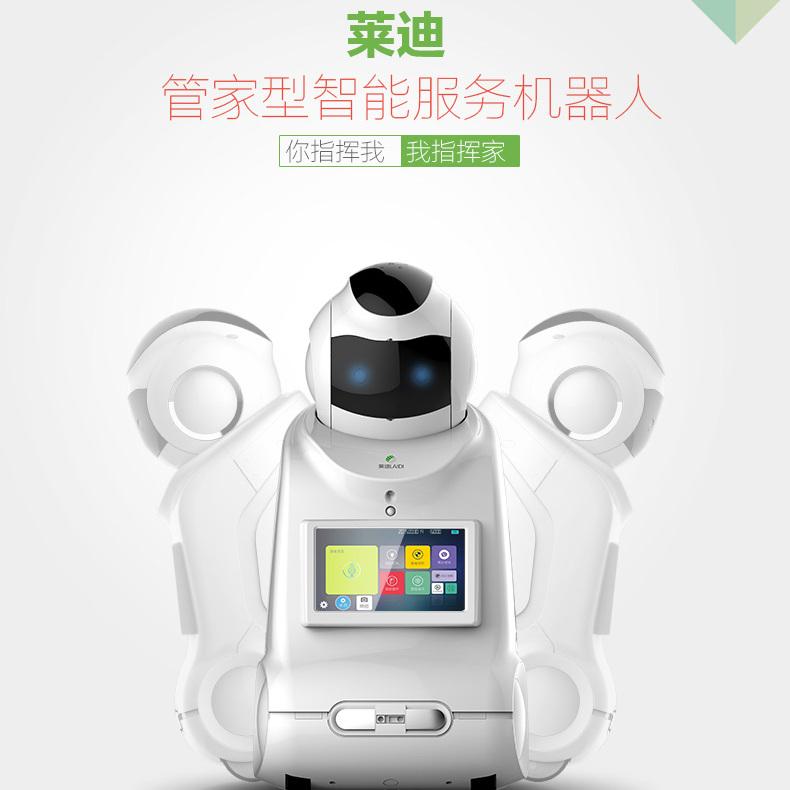莱迪成长型智能服务机器人高科技视频语音互动陪护早教益智玩具 视频监控 儿童陪伴早教机 成长型