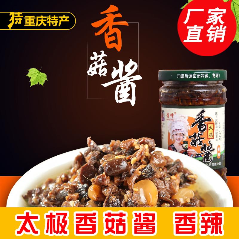 太极香菇酱  香辣味  源自武陵山脉的美味!