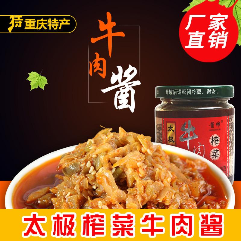 太极牛肉酱榨菜   鲜香脆嫩  回味悠长!