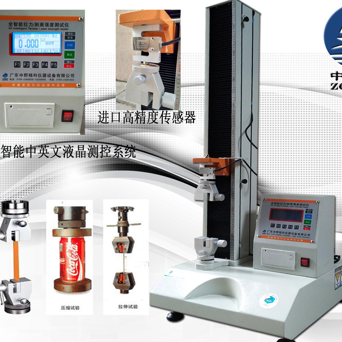 上海宁波浙江高精度实验室 东莞抗张强度试验机试验仪