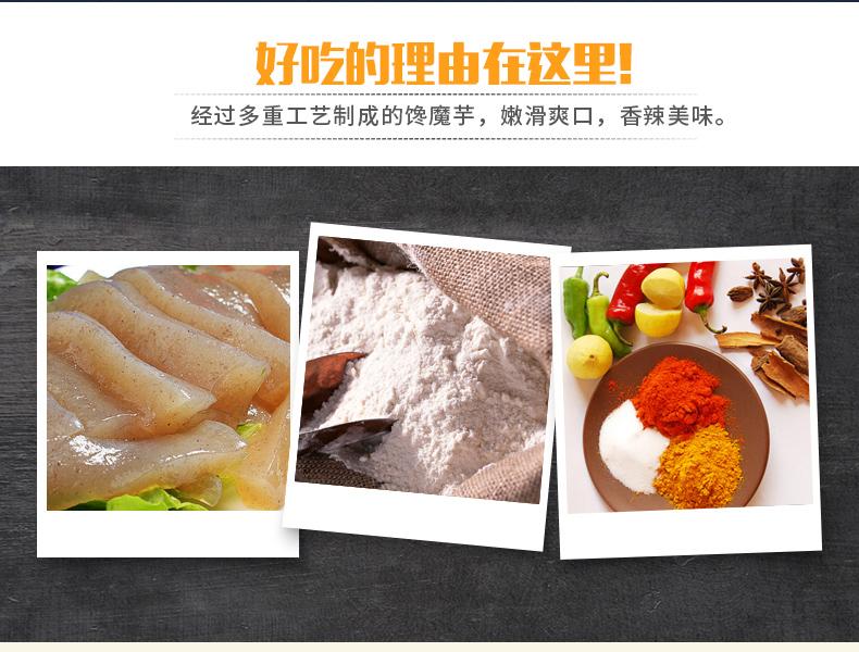 【膳尔益】321魔芋素牛肚 中国魔芋之乡安州特产 独特川味 弹脆劲爽 美味健康 川味飘香