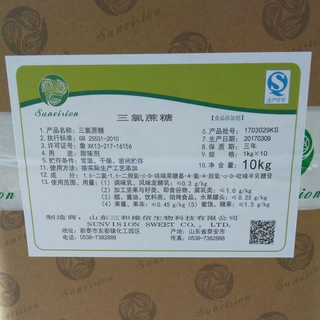 供应三氯蔗糖 供应三和维信三氯蔗糖 供应炒货用的三氯蔗糖