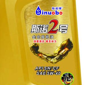 广东润滑油  广东润滑油价格  广东斯诺博润滑油  SN 5W40