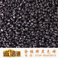 广东7080高光注塑黑色母粒