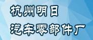 杭州明日汽车零部件厂