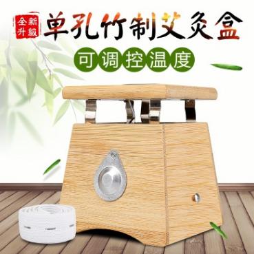 艾灸盒单孔 加厚控温防烫新款艾条盒多功能环保可调温 随身灸