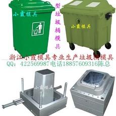 注塑模工厂 460L垃圾桶注射模具,450L垃圾桶注射模具,360L垃圾桶注射模具工厂