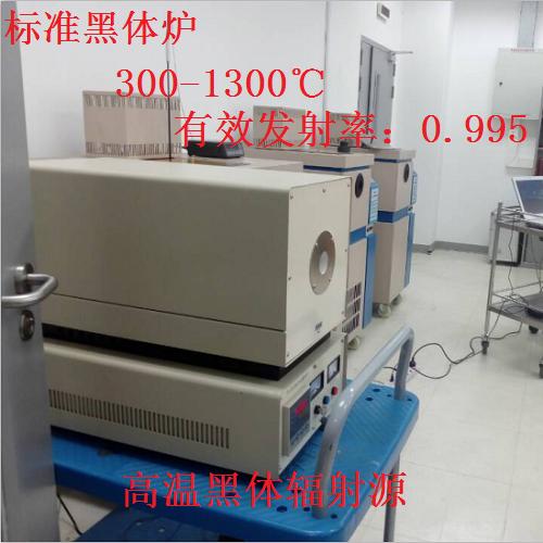 高温标准黑体炉 红外线校准辐射源