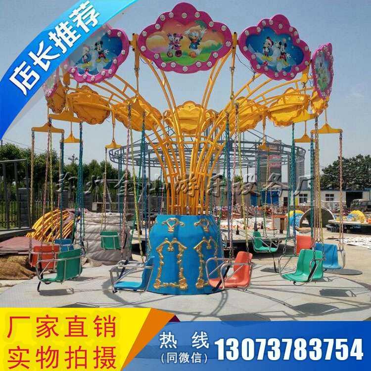 游乐场旋转飞椅价格户外儿童游乐设备豪华旋转飞椅图片