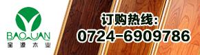 湖北宝源木业有限公司