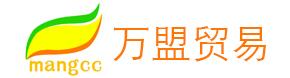 广西万盟贸易有限公司