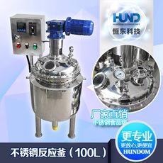 不锈钢反应釜 搅拌釜 电热配液罐 反应锅 制药反应釜 实验釜
