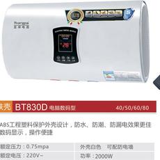 电热水器生产厂家  铁壳遥控储水式电热水器BD830生产厂家