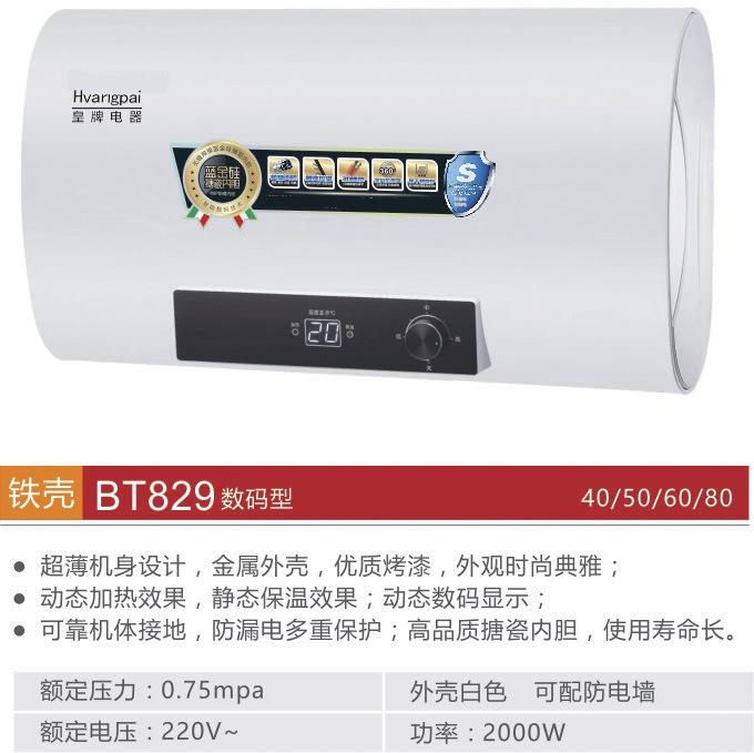 安徽皇牌电热水器生产厂家 BT829储水式电热水器批发
