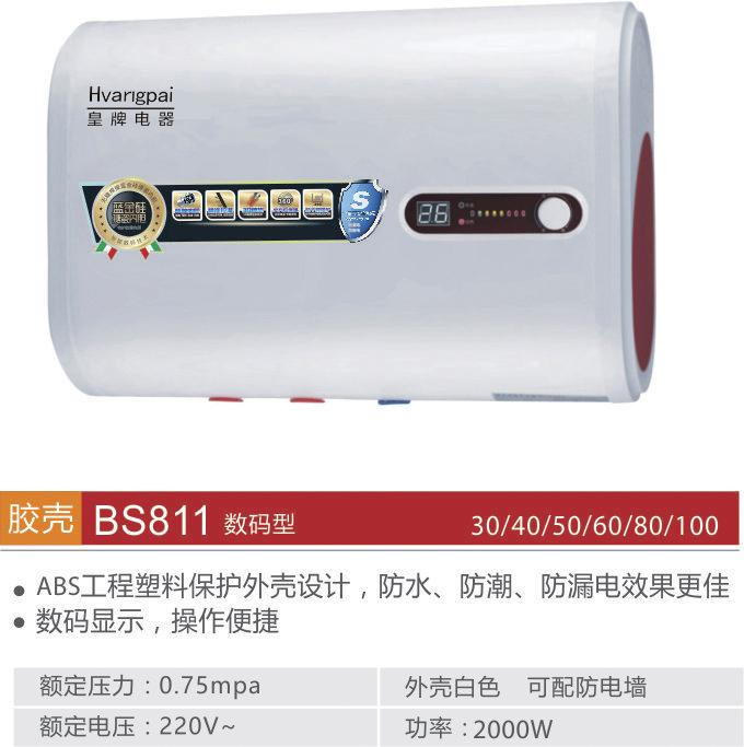 皇牌胶壳扁桶BS811电热水器生产厂家 储水式电热水器批发价格