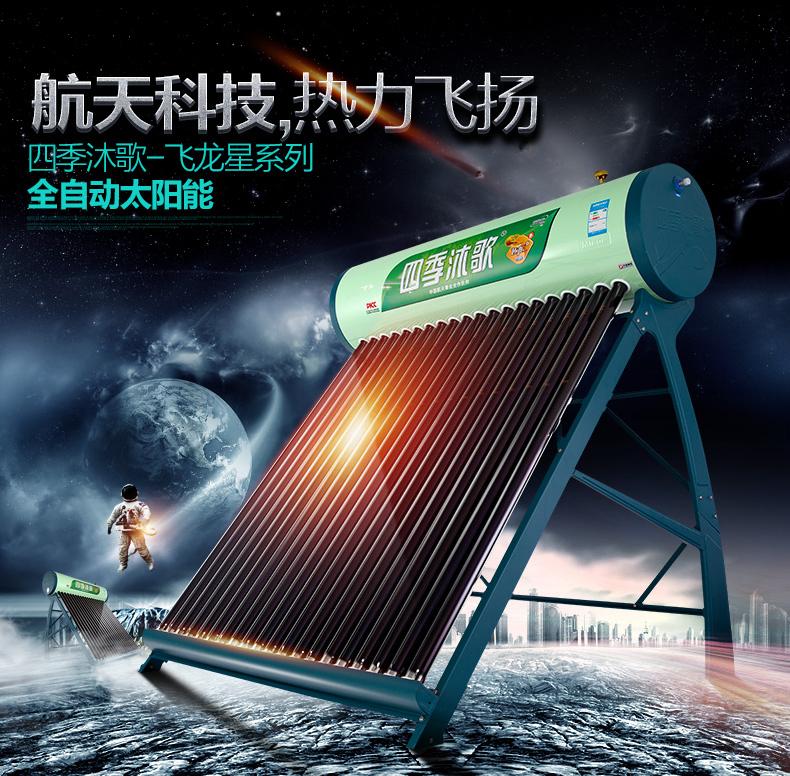 智能储水式电热水器