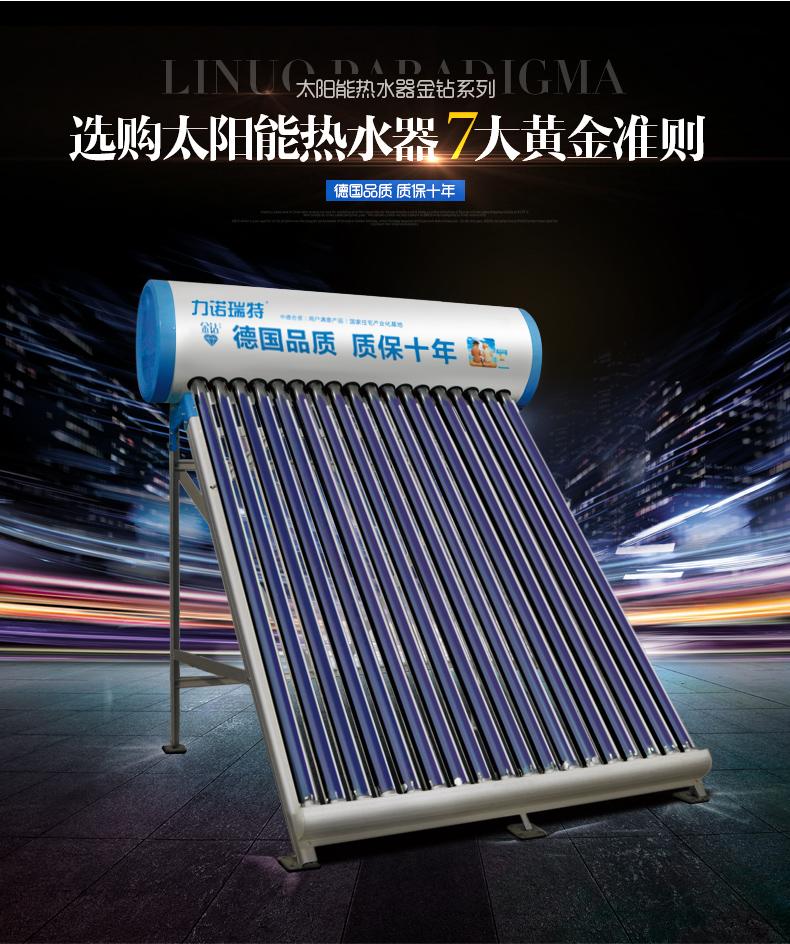 新圣泉太阳能热水器