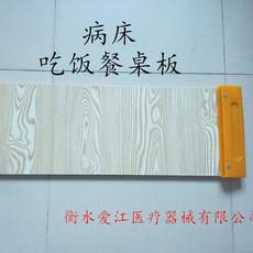 病床餐桌板 多功能护理床餐板 木质餐桌板 医院用桌板 吃饭桌板