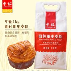中裕1kg面包粉 优质高筋小麦面粉 高筋粉 面粉批发高粉 烘焙粉