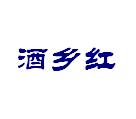 南京酒乡红酒业有限公司