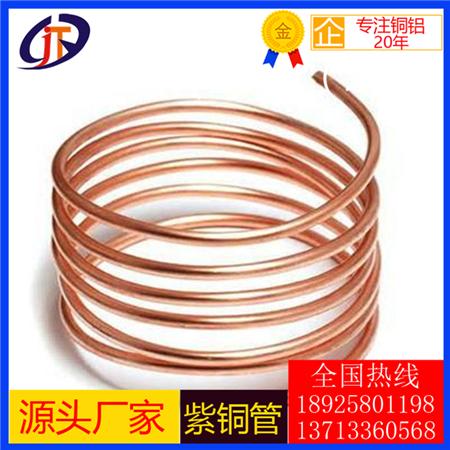 标准2mm-16mm紫铜盘管 t2紫铜管空调铜管 t3软态铜管盘铜管