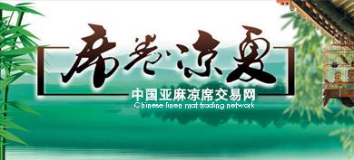 中国亚麻凉席交易网
