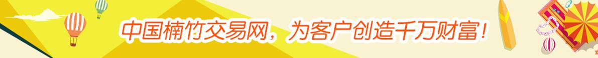 楠竹产业网