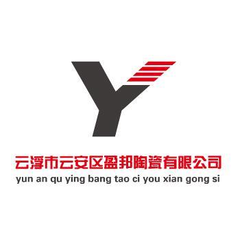 云浮市云安区盈邦陶瓷有限公司
