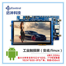 安卓屏一体机 7寸液晶工控人机界面触摸屏显示终端 自动售货机广告机适用迈冲科技